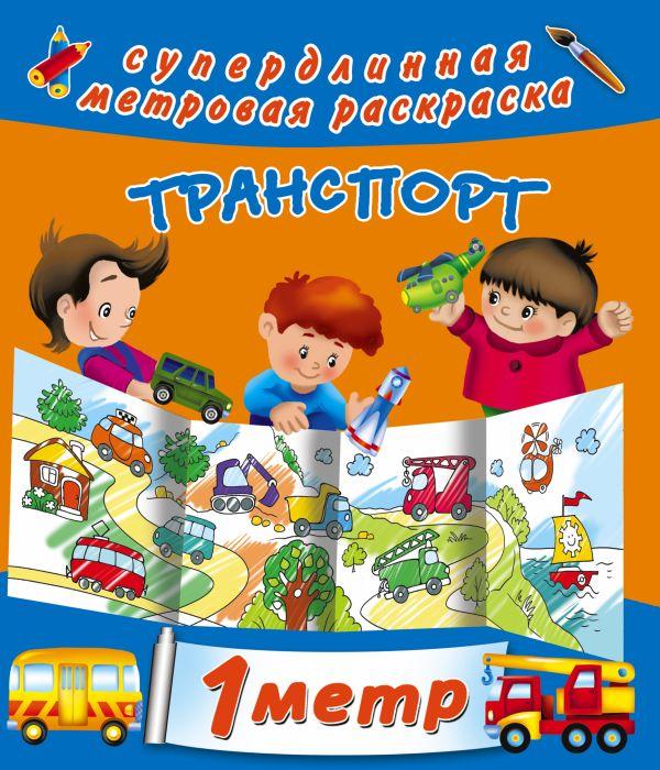 Транспорт Двинина Л.В.