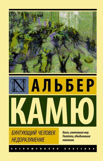 Альбер Камю - Бунтующий человек. Недоразумение обложка книги