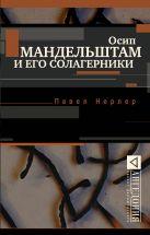 Нерлер Павел - Осип Мандельштам и его солагерники' обложка книги
