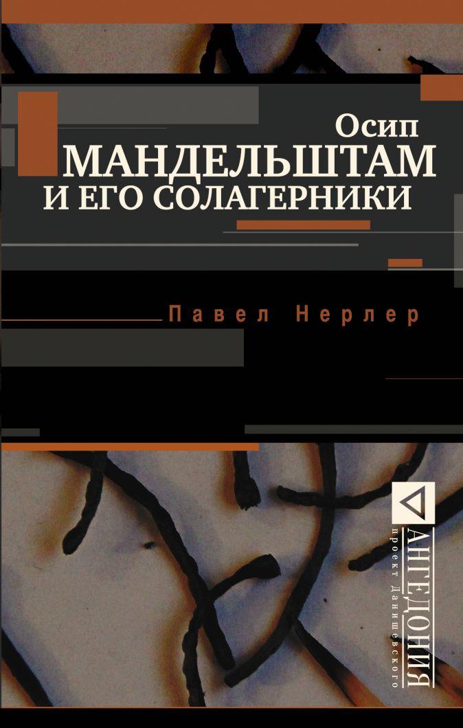 Нерлер Павел - Осип Мандельштам и его солагерники обложка книги