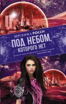 Росси Вероника - Под небом, которого нет' обложка книги