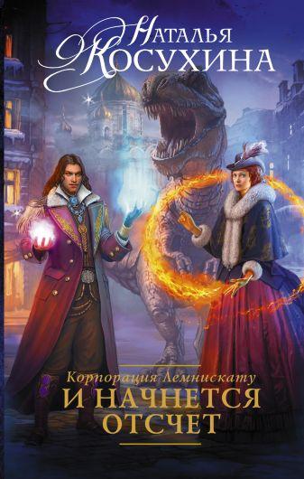 Наталья Косухина - Корпорация Лемнискату. И начнется отсчет обложка книги