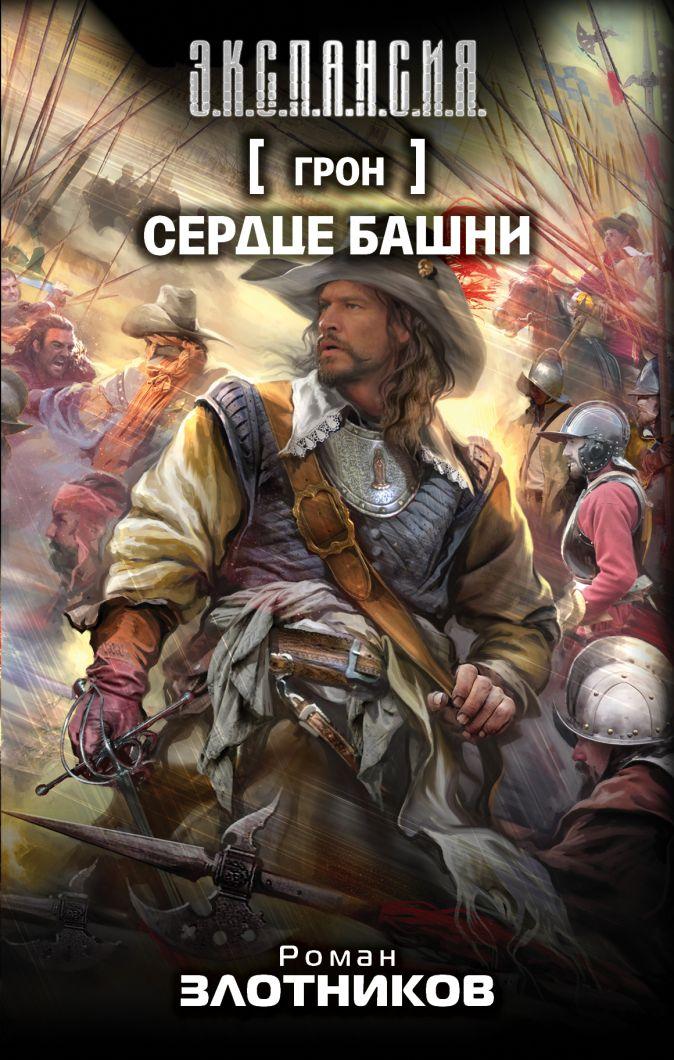 Роман Злотников - Грон. Сердце Башни обложка книги