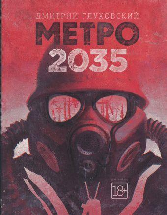 Метро 2035 Дмитрий Глуховский