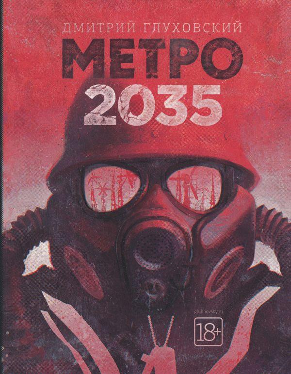 Глуховский Дмитрий Алексеевич: Метро 2035