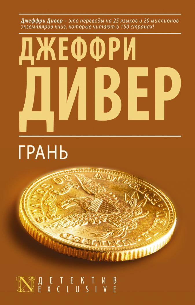 Джеффри Дивер - Грань обложка книги