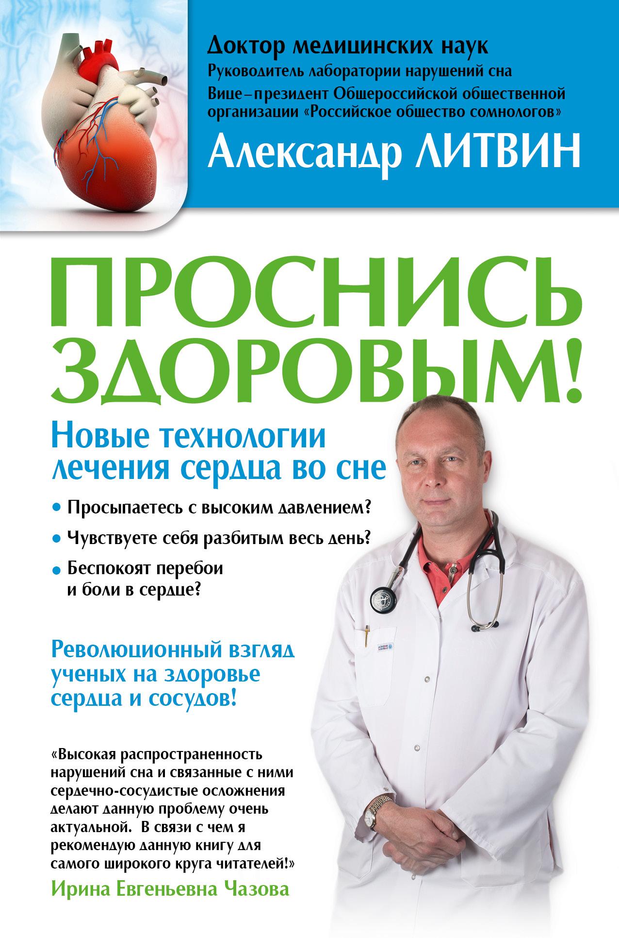 Литвин А.Ю. Проснись здоровым! Новые технологии лечения сердца во сне