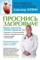 Литвин А.Ю. - Проснись здоровым! Новые технологии лечения сердца во сне' обложка книги