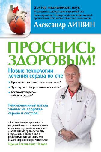 Литвин А.Ю. - Проснись здоровым! Новые технологии лечения сердца во сне обложка книги