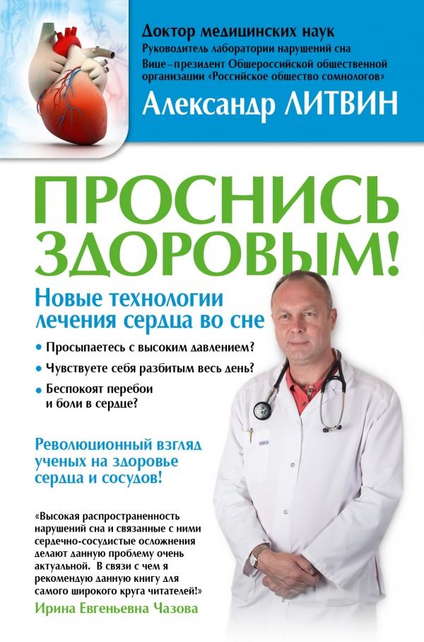 Проснись здоровым! Новые технологии лечения сердца во сне Литвин А.Ю.