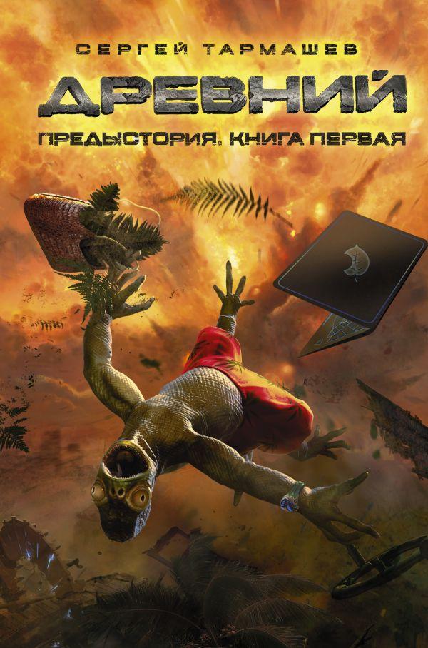 Тармашев Сергей Сергеевич: Древний. Предыстория. Книга первая