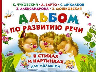 Альбом по развитию речи малышей в стихах и картинках - фото 1
