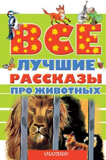 Все лучшие рассказы про животных Успенский Э.Н., Зощенко М.М., Бианки В.В.