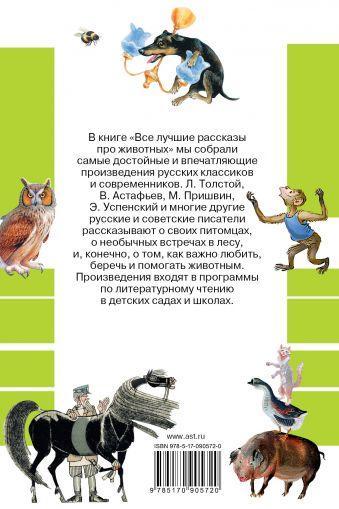 Все лучшие рассказы про животных М. Зощенко, Э. Успенский, В. Бианки и др.