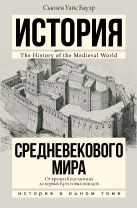 Бауэр С. - История Средневекового мира: от Константина до первых Крестовых походов' обложка книги