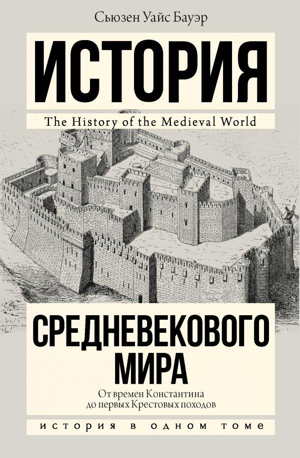 История Средневекового мира: от Константина до первых Крестовых походов Бауэр С.