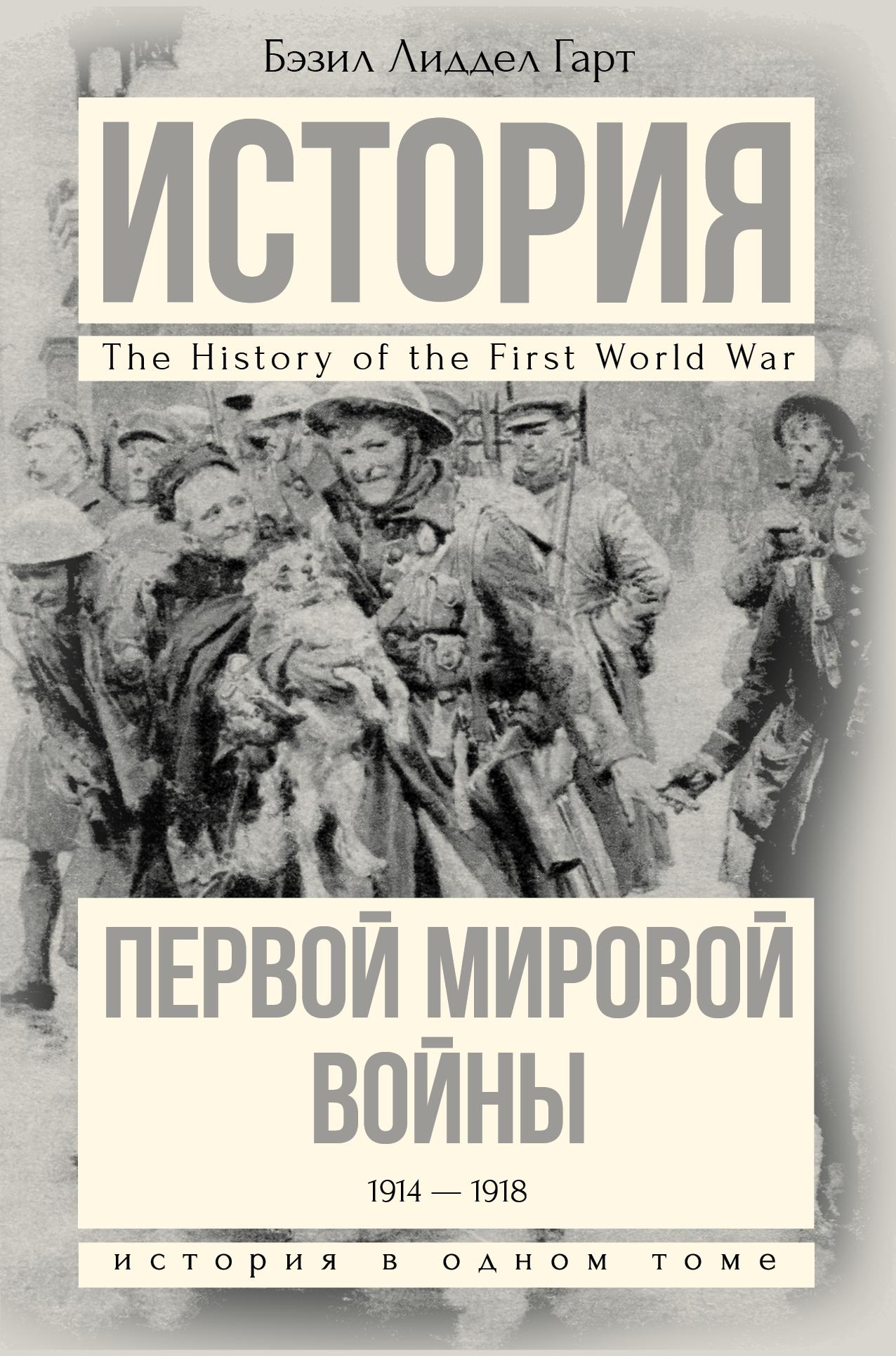 Лиддел Гарт Б.Г. История Первой мировой войны