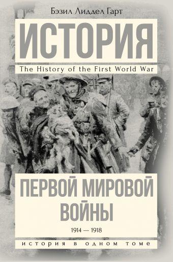 История Первой мировой войны Лиддел Гарт Б.Г.