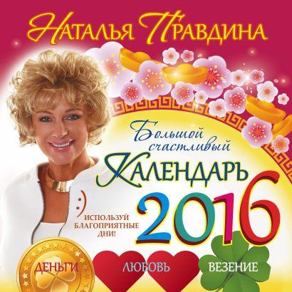 Большой счастливый календарь 2016. Деньги. Любовь. Везение - фото 1