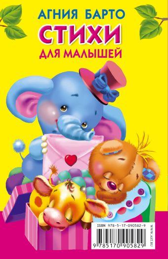 Стихи для малышей Барто А.Л.