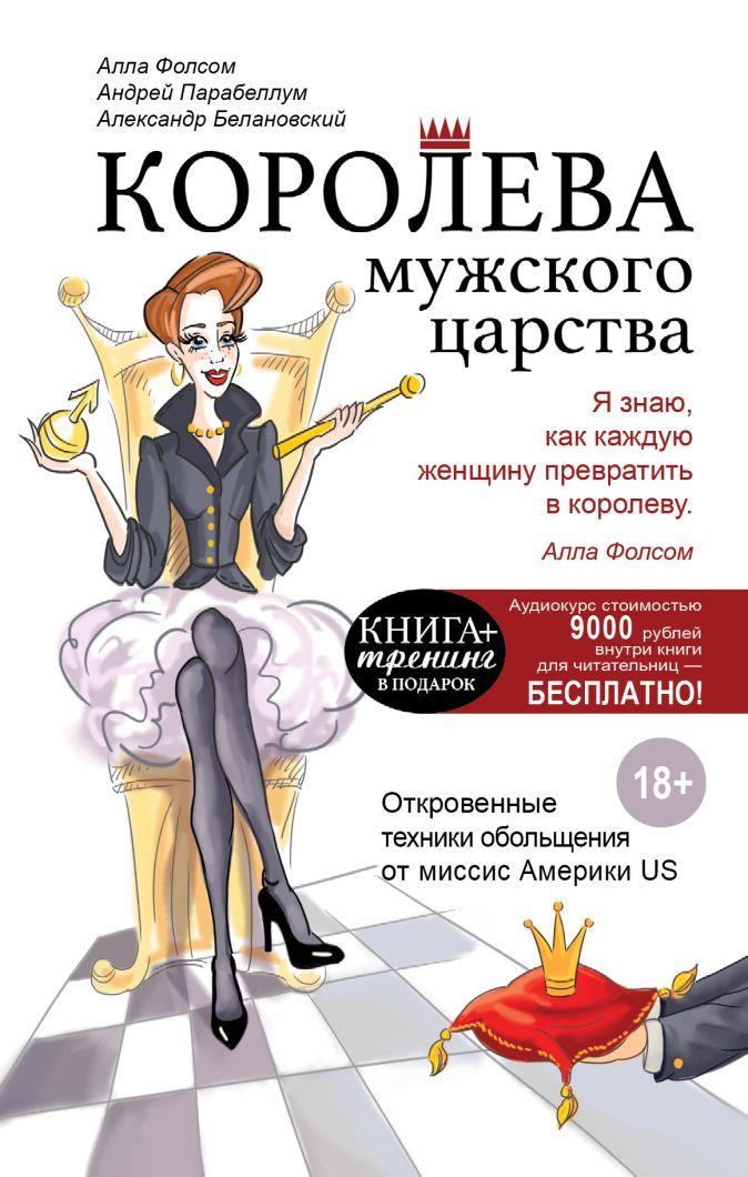 А. Фолсом, А. Белановский, А. Парабеллум - Королева мужского царства обложка книги