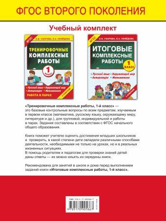 Тренировочные комплексные работы в начальной школе. 1 класс Узорова О.В.