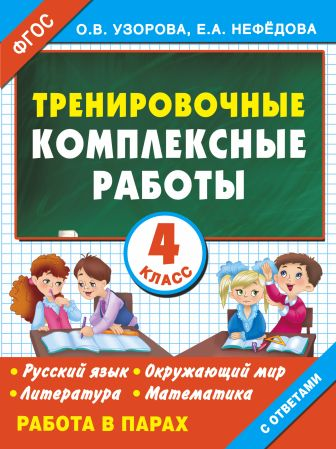 Узорова О.В. - Тренировочные комплексные работы в начальной школе. 4 класс обложка книги