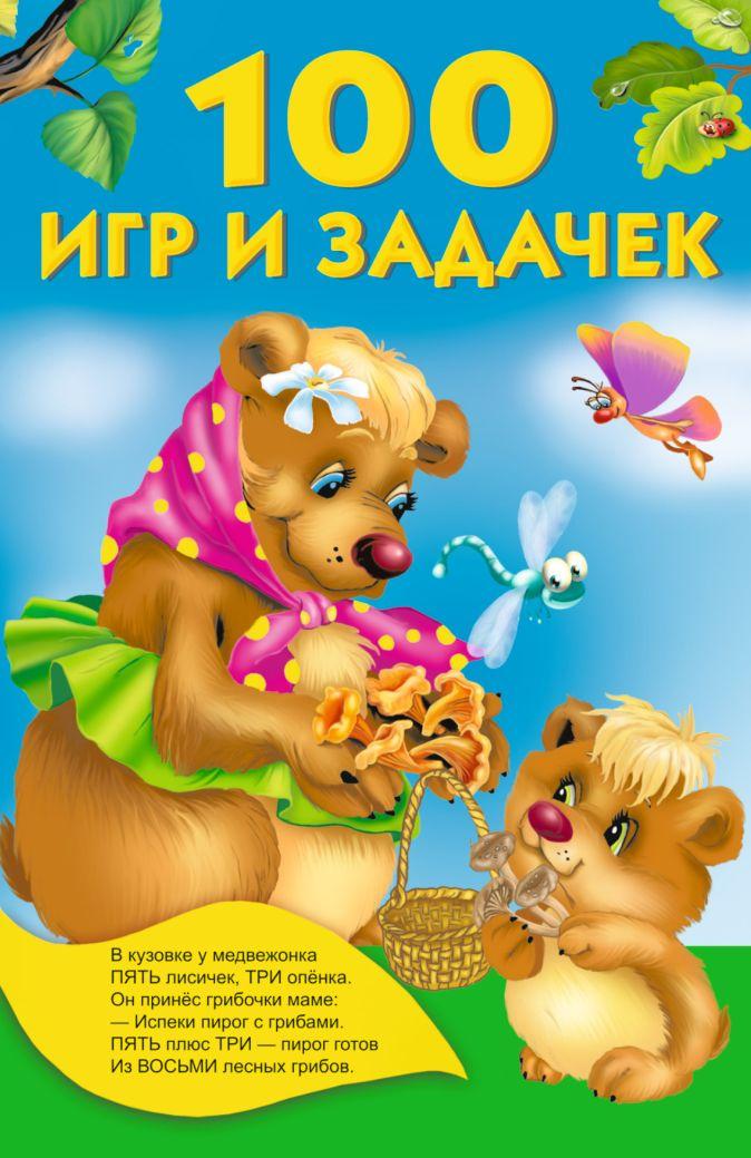 100 игр и задачек Дмитриева В.Г.