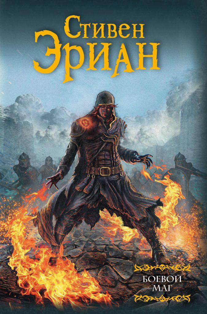 Стивен Эриан - Боевой маг обложка книги
