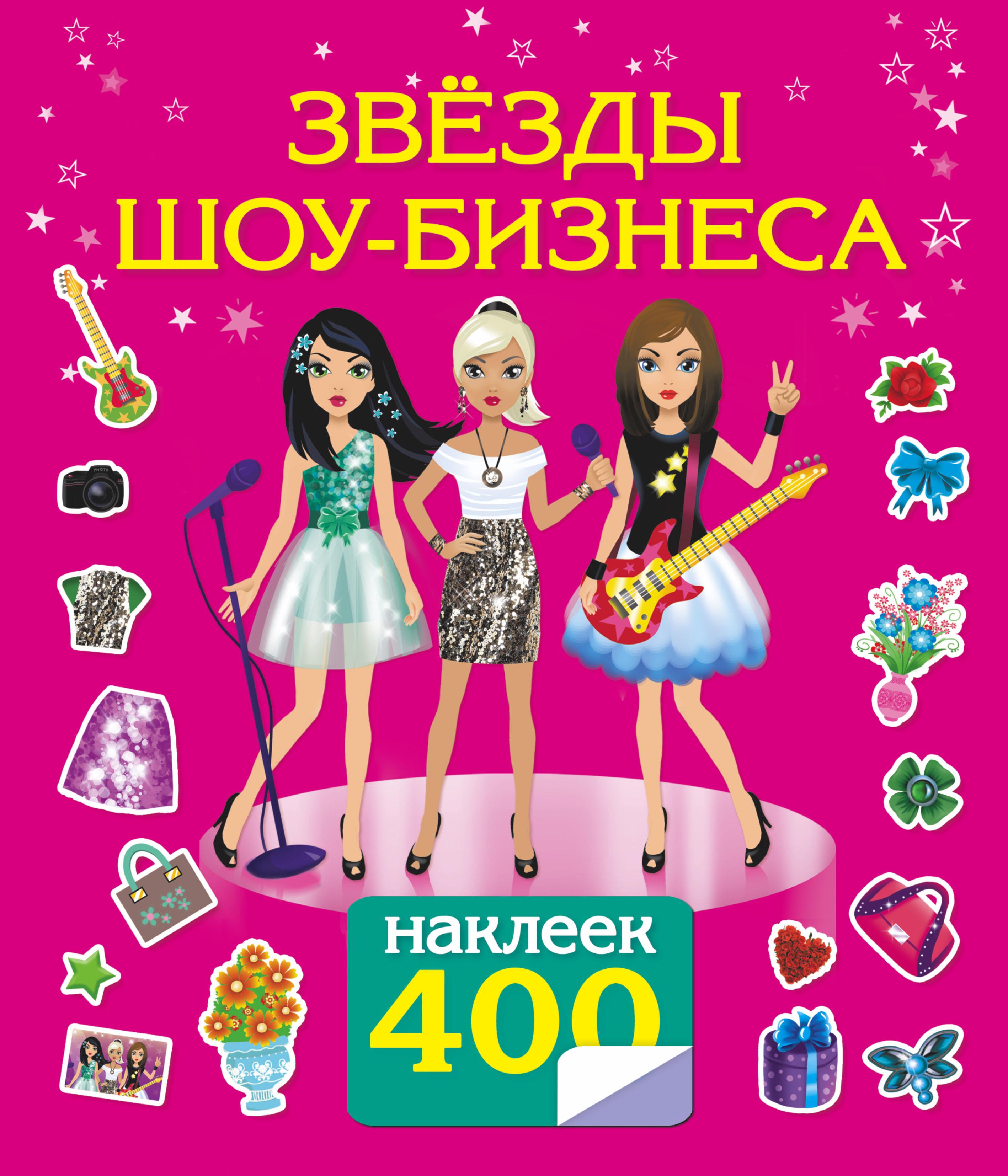 Оковитая Е.В. Звезды шоу-бизнеса шоу уродов господина араси