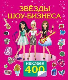Волшебный мир : 400 наклеек