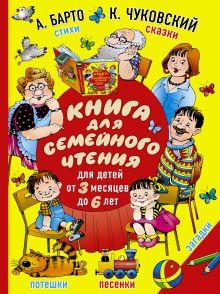Книга для семейного чтения: для детей от 3 месяцев до 6 лет