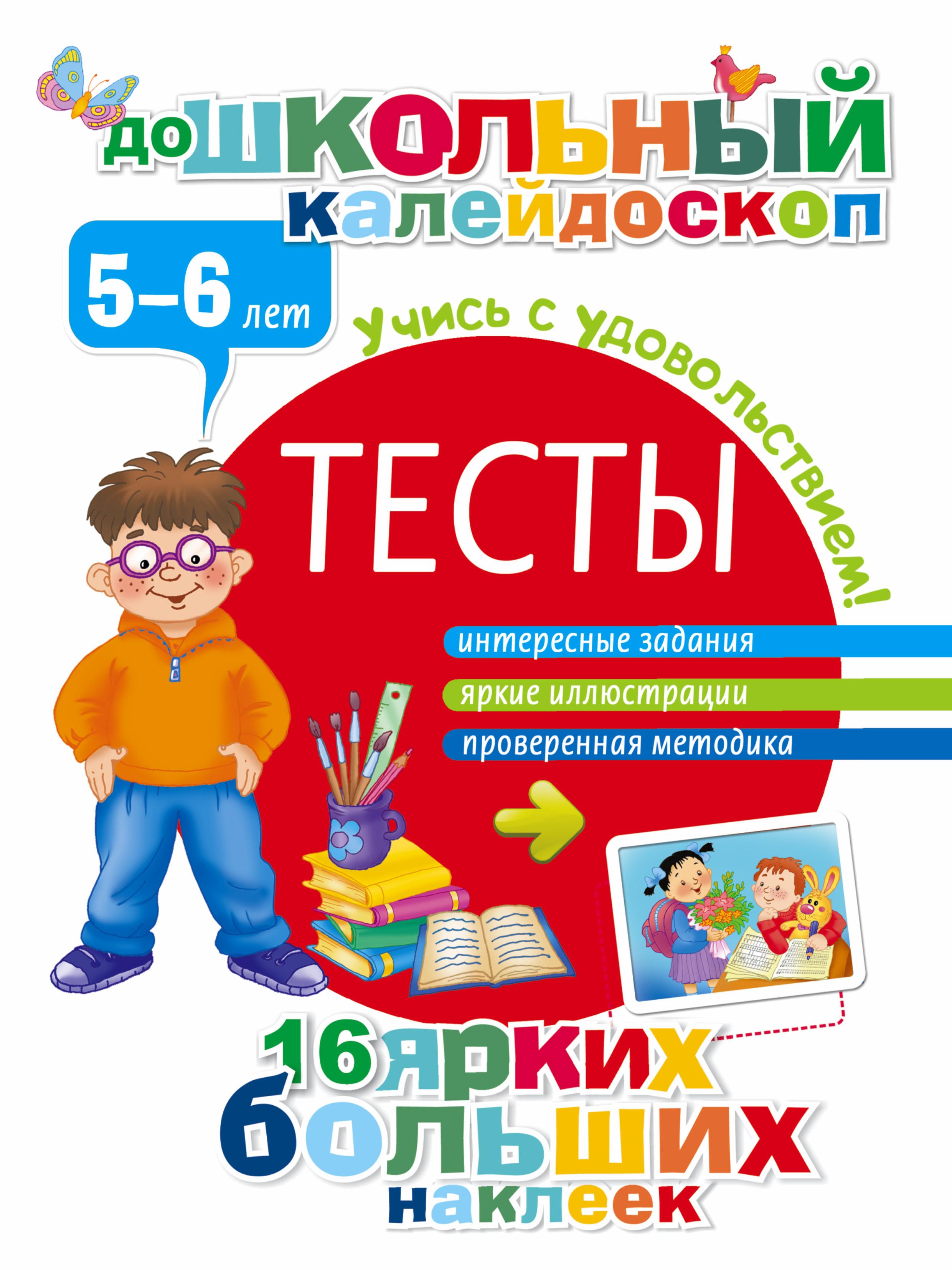 Дмитриева В.Г. Тесты 5-6 лет книги эксмо развивающие игры для детей 5 6 лет