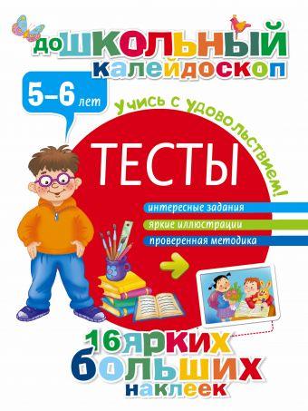 Тесты 5-6 лет Дмитриева В.Г.