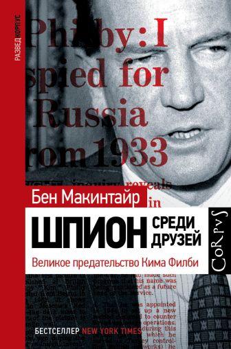 В. Макинтайр - Шпион среди друзей обложка книги