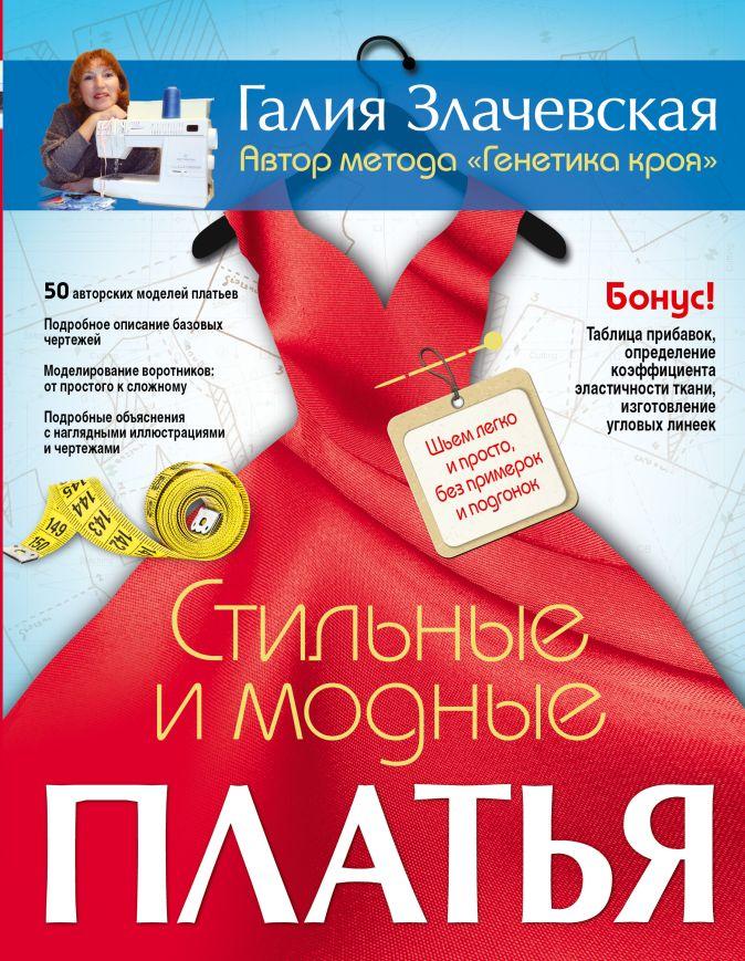Галия Злачевская - Стильные и модные платья. Шьем легко и просто, без примерок и подгонок обложка книги