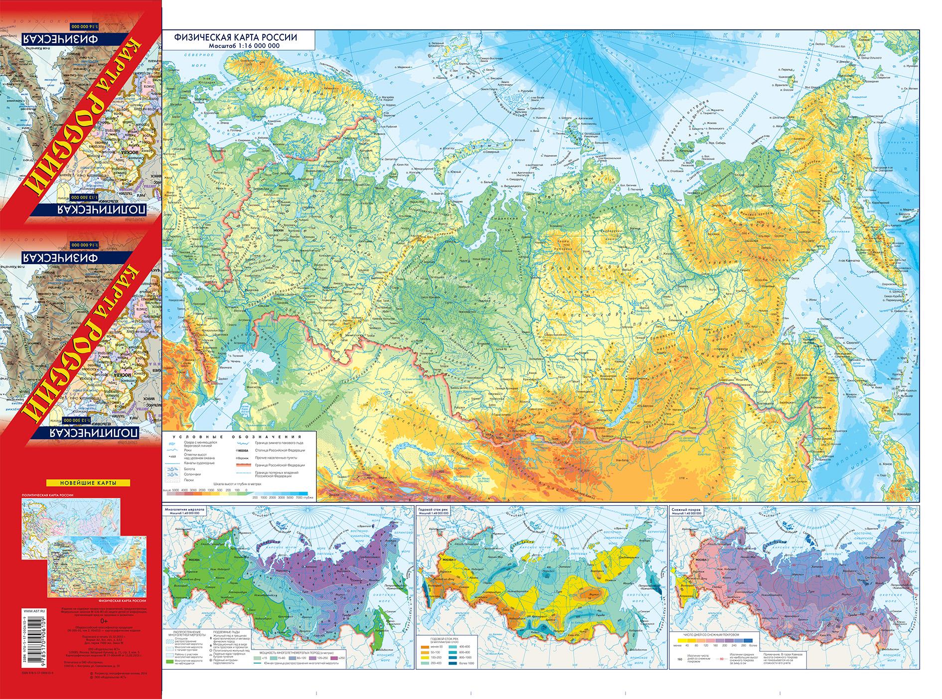 . Карта России. Политическая. Физическая (мал) автомобильная карта крым достопримечательности 1 500 000