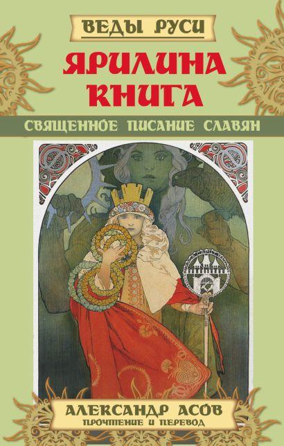 Ярилина Книга. Священное писание славян - фото 1