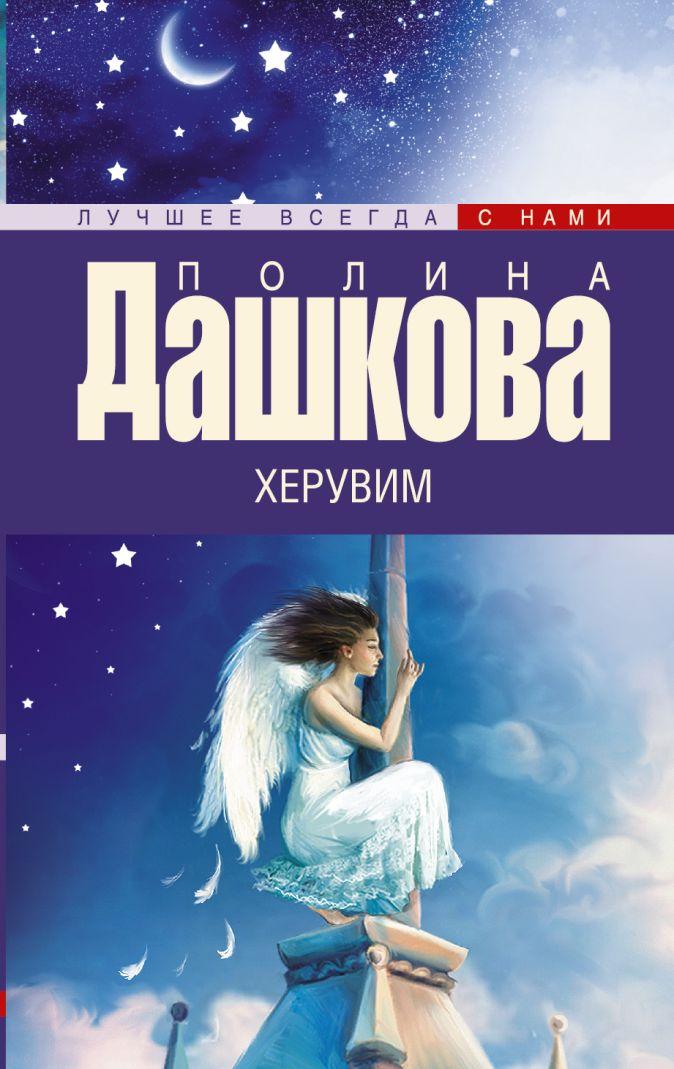 Полина Дашкова - Херувим обложка книги