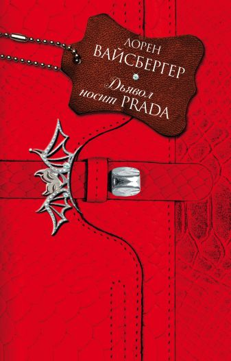 Вайсбергер Л. - Дьявол носит Prada обложка книги