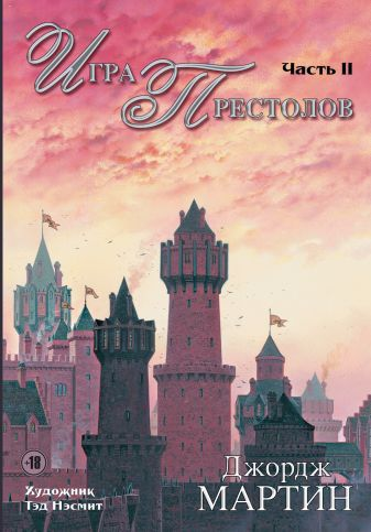 Джордж Р.Р. Мартин - Игра престолов. Часть II обложка книги
