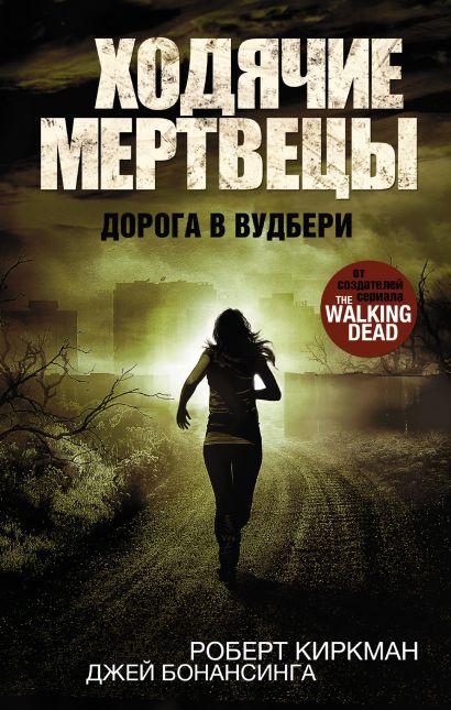 Ходячие мертвецы. Дорога в Вудбери - фото 1