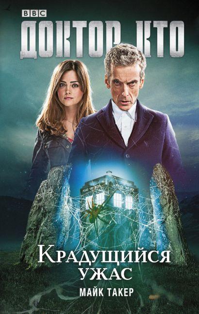 Доктор Кто. Крадущийся ужас - фото 1