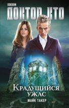 Майк Такер - Доктор Кто. Крадущийся ужас' обложка книги