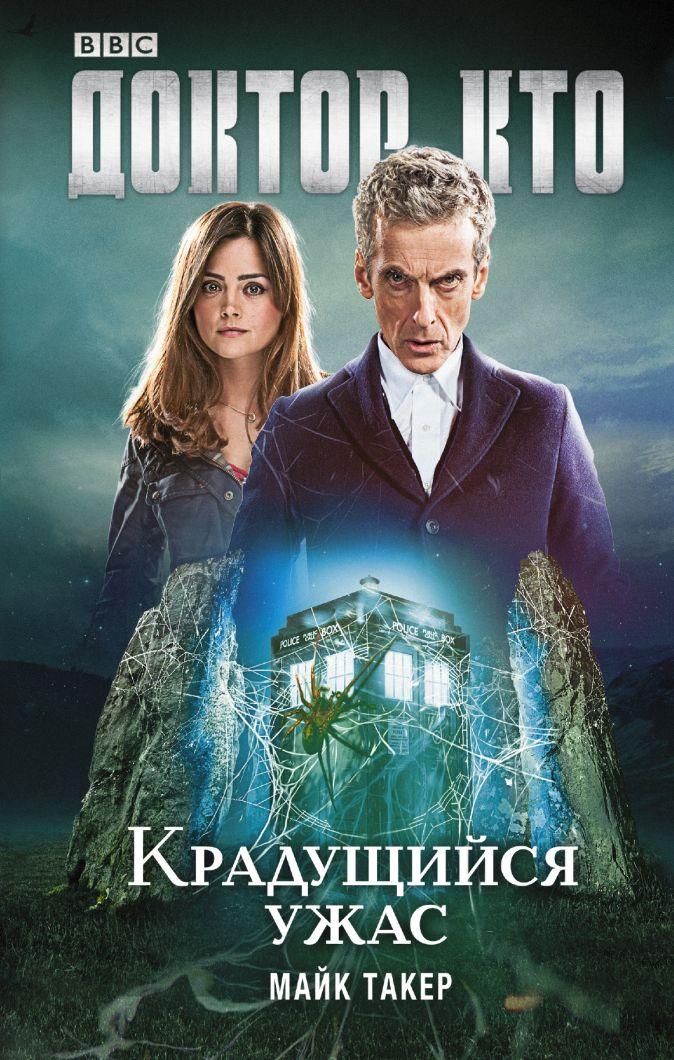 Майк Такер - Доктор Кто. Крадущийся ужас обложка книги