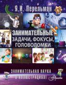 Перельман Я.И. - Занимательные задачи, фокусы, головоломки' обложка книги