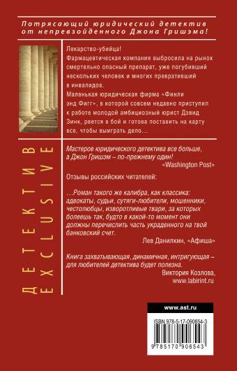 Противники Гришэм Д.