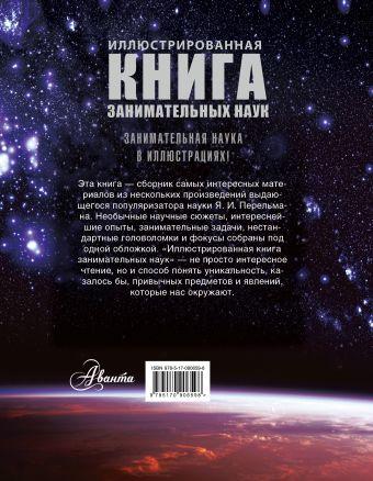 Иллюстрированная книга занимательных наук Перельман Я.И.
