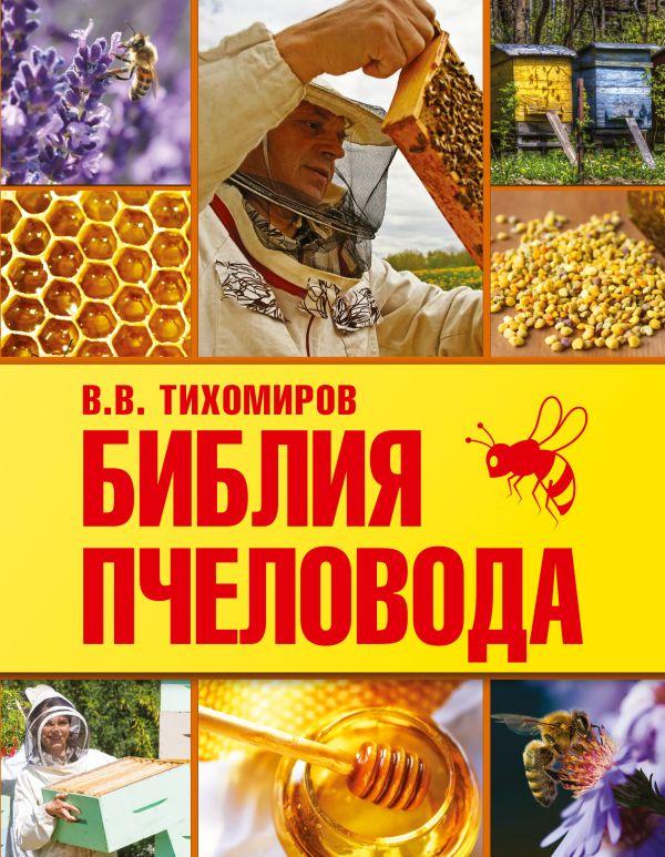 Библия пчеловода Тихомиров В.