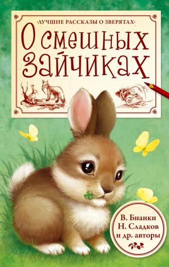Бианки В.В., Пришвин М.М., Сладков Н.И. - О смешных зайчиках обложка книги